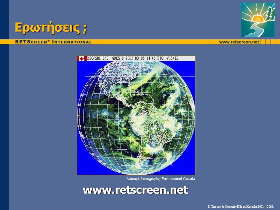 Ερωτήσεις ; www.retscreen.net © Υπουργός Φυσικών Πόρων Καναδά 2001 – 2005.