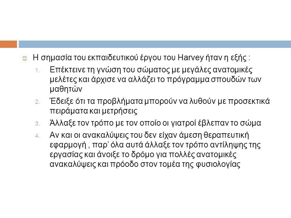  Η σημασία του εκπαιδευτικού έργου του Harvey ήταν η εξής : 1.