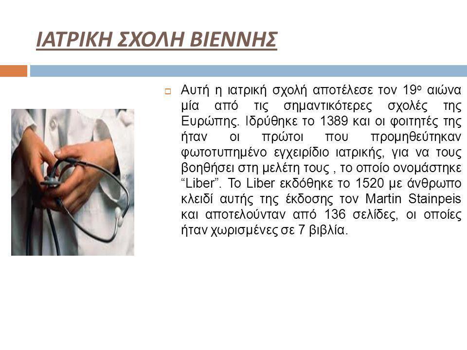ΙΑΤΡΙΚΗ ΣΧΟΛΗ ΒΙΕΝΝΗΣ  Αυτή η ιατρική σχολή αποτέλεσε τον 19 ο αιώνα μία από τις σημαντικότερες σχολές της Ευρώπης.