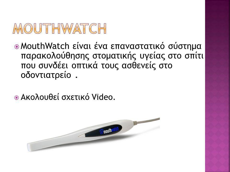 MouthWatch είναι ένα επαναστατικό σύστημα παρακολούθησης στοματικής υγείας στο σπίτι που συνδέει οπτικά τους ασθενείς στο οδοντιατρείο.  Ακολουθεί