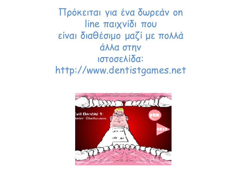 Πρόκειται για ένα δωρεάν on line παιχνίδι που είναι διαθέσιμο μαζί με πολλά άλλα στην ιστοσελίδα: http://www.dentistgames.net