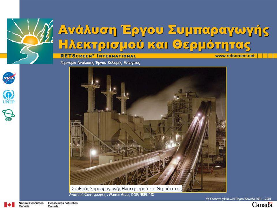 Σεμινάριο Ανάλυσης Έργων Καθαρής Ενέργειας © Υπουργός Φυσικών Πόρων Καναδά 2001 – 2005.