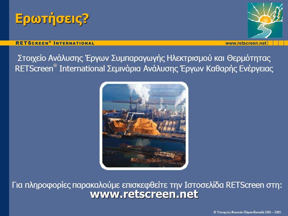 © Υπουργός Φυσικών Πόρων Καναδά 2001 – 2005.Ερωτήσεις.