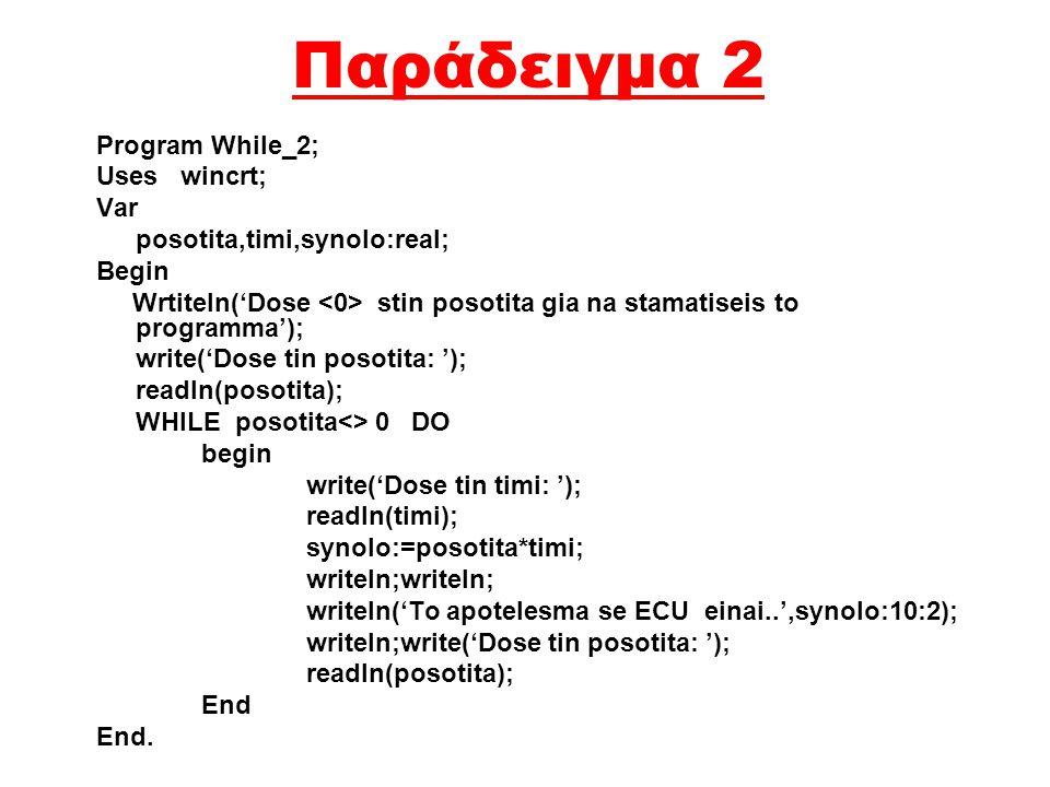 Παράδειγμα 1 Program for_1; Uses wincrt; Var metritis,fores:integer; Begin writeln('poses fores thelete na emfanistei i protasi'); writeln('stin othon