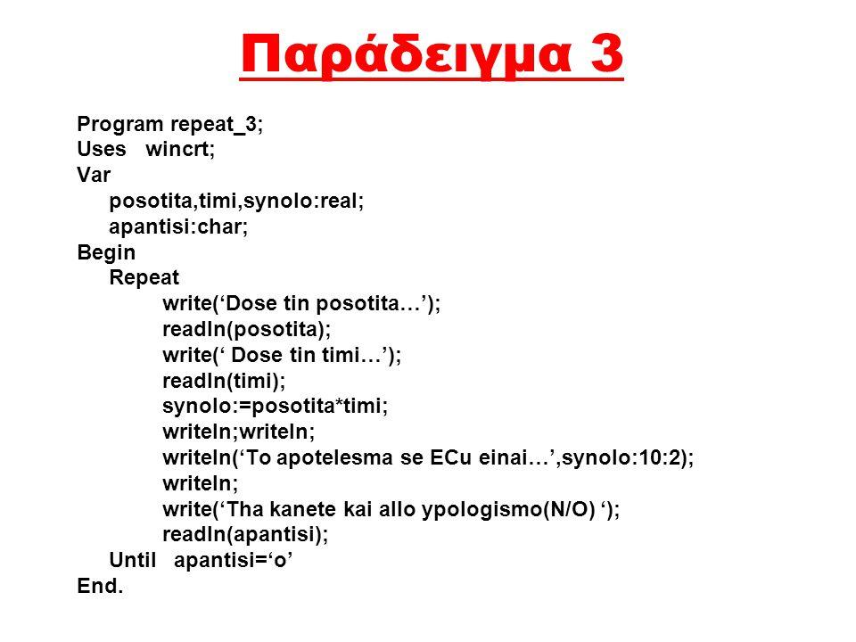 Παράδειγμα 2 Program While_2; Uses wincrt; Var posotita,timi,synolo:real; Begin Wrtiteln('Dose stin posotita gia na stamatiseis to programma'); write(