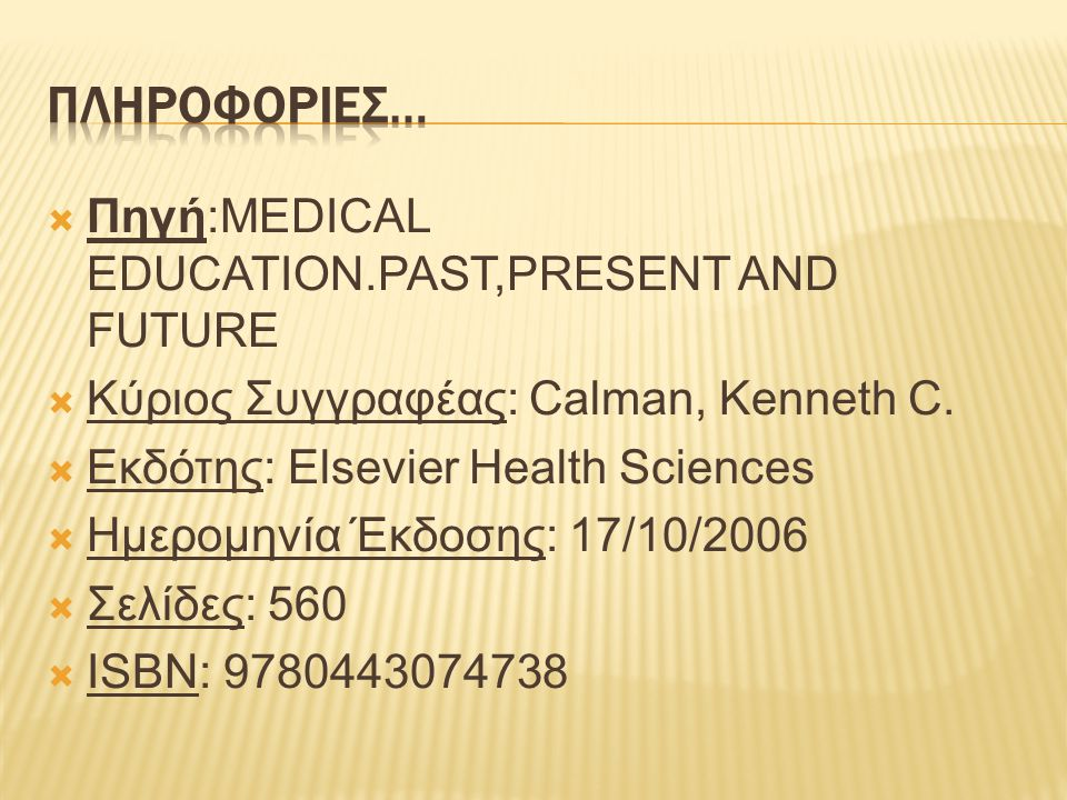  Πηγή:MEDICAL EDUCATION.PAST,PRESENT AND FUTURE  Κύριος Συγγραφέας: Calman, Kenneth C.