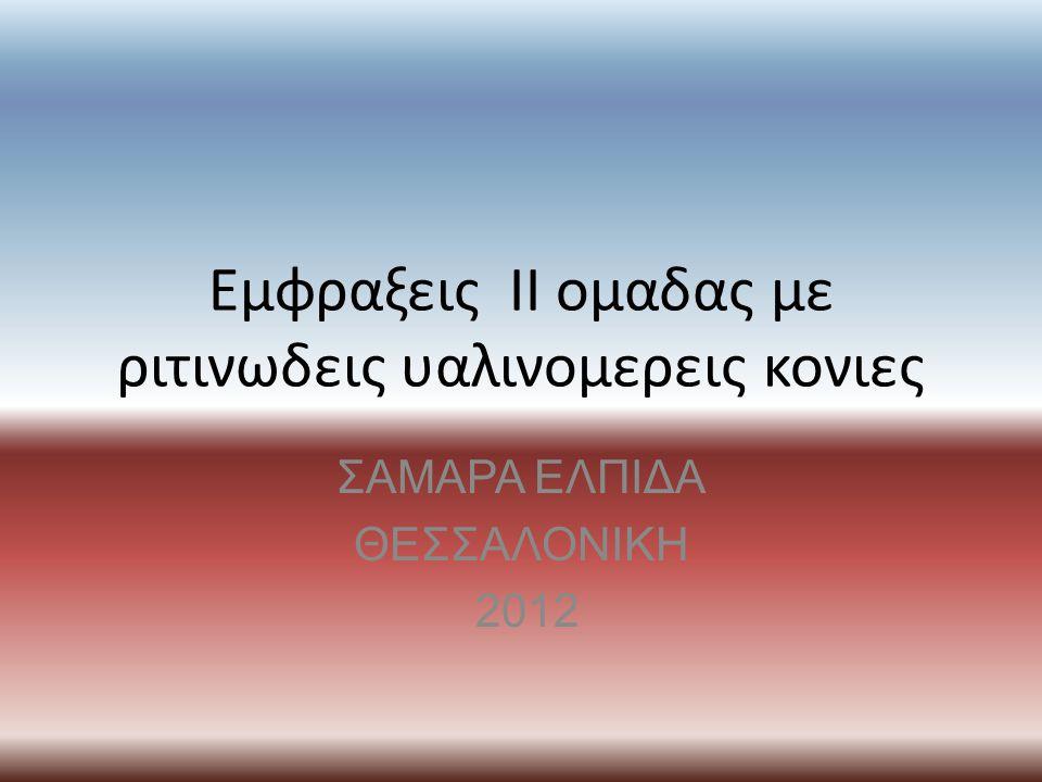 Εμφραξεις II ομαδας με ριτινωδεις υαλινομερεις κονιες ΣΑΜΑΡΑ ΕΛΠΙΔΑ ΘΕΣΣΑΛΟΝΙΚΗ 2012
