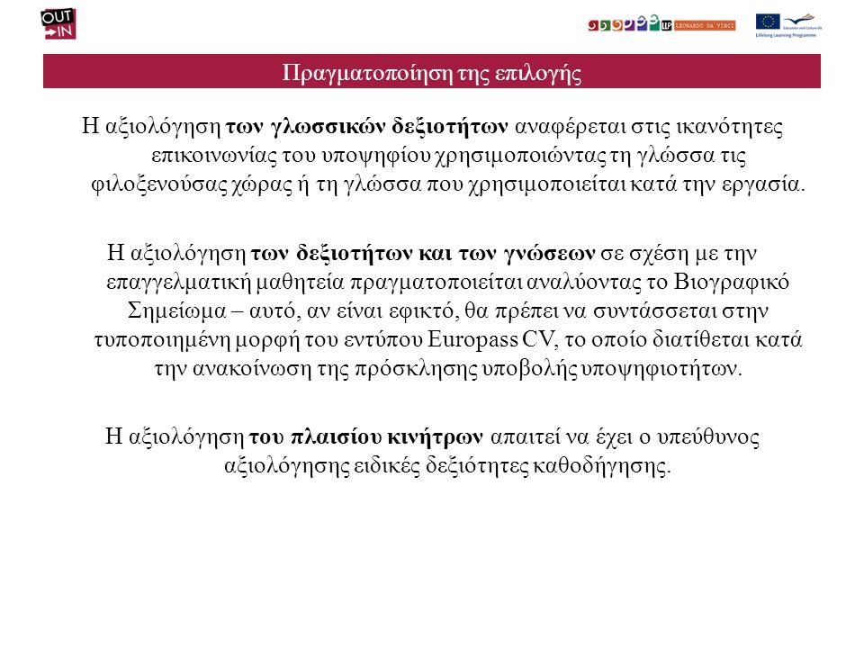 Πραγματοποίηση της επιλογής Η αξιολόγηση των γλωσσικών δεξιοτήτων αναφέρεται στις ικανότητες επικοινωνίας του υποψηφίου χρησιμοποιώντας τη γλώσσα τις