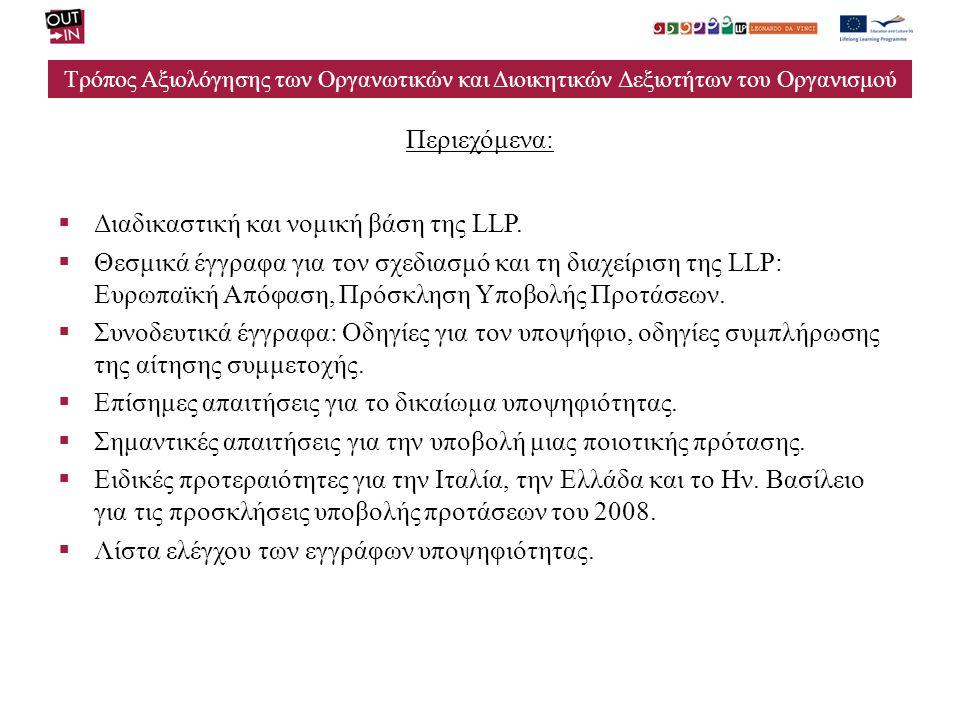 Τρόπος Αξιολόγησης των Οργανωτικών και Διοικητικών Δεξιοτήτων του Οργανισμού Περιεχόμενα:  Διαδικαστική και νομική βάση της LLP.