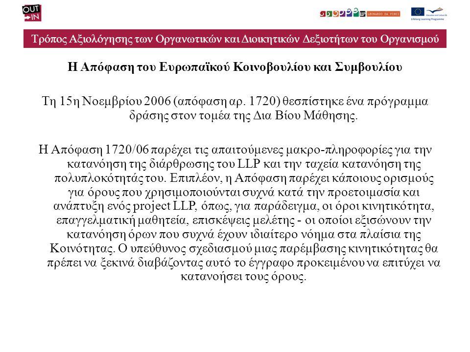 Τρόπος Αξιολόγησης των Οργανωτικών και Διοικητικών Δεξιοτήτων του Οργανισμού Η Απόφαση του Ευρωπαϊκού Κοινοβουλίου και Συμβουλίου Τη 15η Νοεμβρίου 2006 (απόφαση αρ.