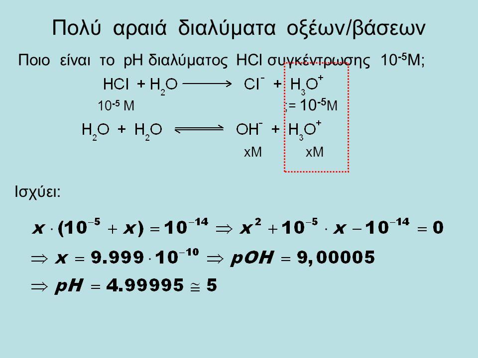 Ποιο είναι το pH διαλύματος ΝαΟΗ συγκέντρωσης 0,1Μ; 0,1Μ ;=0,1Μ [ΟΗ - ]=0,1=10 -1 Μ ⇨ [H 3 O + ] = 10 -13 ⇨ pH=13 ή [ΟΗ - ]=10 -1 Μ ⇨ pOH=1 ⇨ pH=14-pO