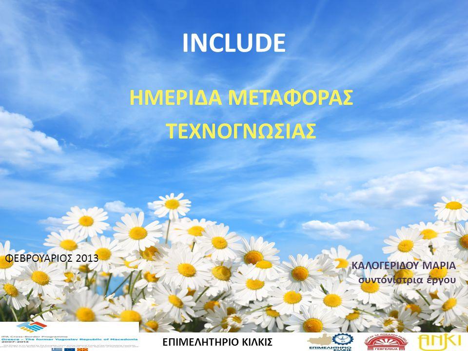 INCLUDE Προώθηση καινοτομικής επιχειρηματικότητας μέσω της ανάπτυξης δικτύου αρωματικών και φαρμακευτικών φυτών με στόχο την αειφορική ανάπτυξη