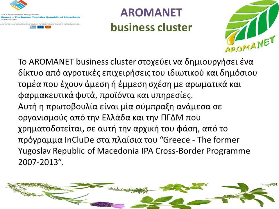 AROMANET business cluster To AROMANET business cluster στοχεύει να δημιουργήσει ένα δίκτυο από αγροτικές επιχειρήσεις του ιδιωτικού και δημόσιου τομέα