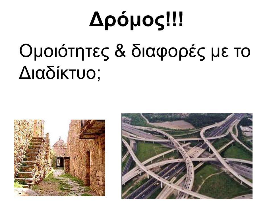 Δρόμος!!! Ομοιότητες & διαφορές με το Διαδίκτυο;