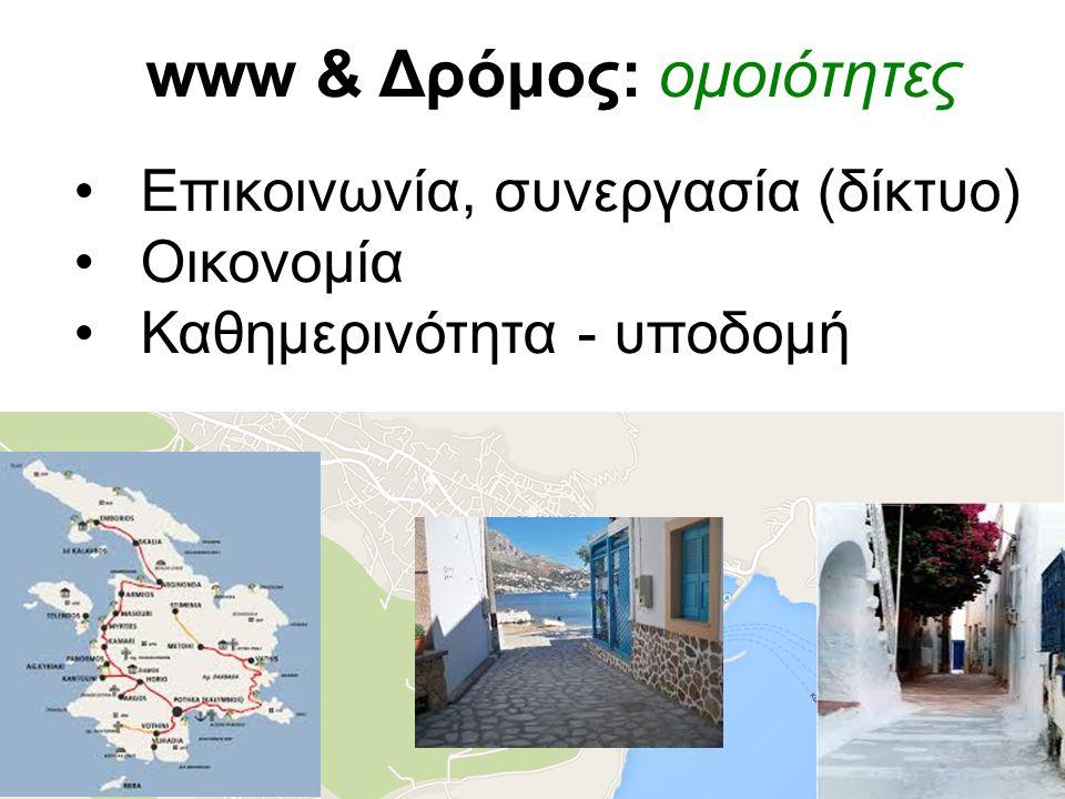 www & Δρόμος: ομοιότητες Επικοινωνία, συνεργασία (δίκτυο) Οικονομία Καθημερινότητα - υποδομή