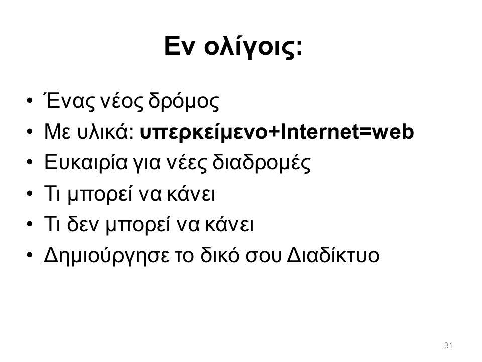 Εν ολίγοις: 31 Ένας νέος δρόμος Με υλικά: υπερκείμενο+Internet=web Ευκαιρία για νέες διαδρομές Τι μπορεί να κάνει Τι δεν μπορεί να κάνει Δημιούργησε το δικό σου Διαδίκτυο