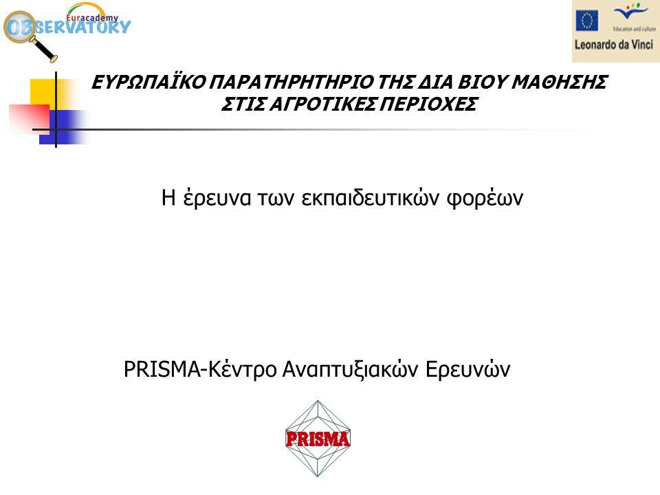 ΕΥΡΩΠΑΪΚΟ ΠΑΡΑΤΗΡΗΤΗΡΙΟ ΤΗΣ ΔΙΑ ΒΙΟΥ ΜΑΘΗΣΗΣ ΣΤΙΣ ΑΓΡΟΤΙΚΕΣ ΠΕΡΙΟΧΕΣ Η έρευνα των εκπαιδευτικών φορέων PRISMA-Κέντρο Αναπτυξιακών Ερευνών