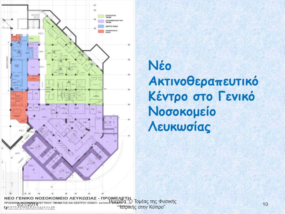 Νέο Ακτινοθεραπευτικό Κέντρο στο Γενικό Νοσοκομείο Λευκωσίας 8/21/2014 Ημερίδα