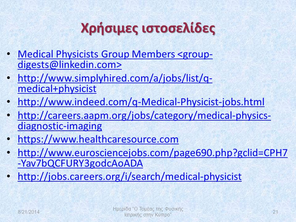 Χρήσιμες ιστοσελίδες Medical Physicists Group Members Medical Physicists Group Members <group- digests@linkedin.com> http://www.simplyhired.com/a/jobs