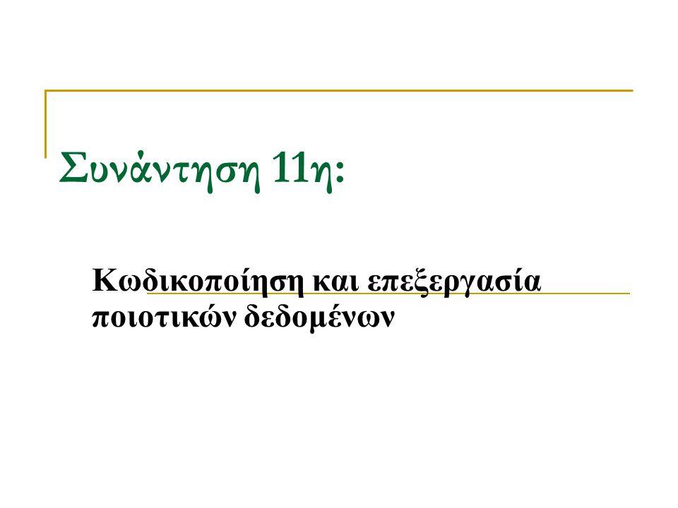 Συνάντηση 11η: Κωδικοποίηση και επεξεργασία ποιοτικών δεδομένων