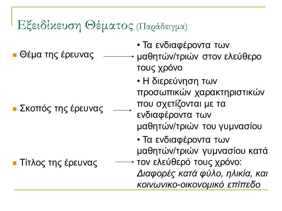 Εξειδίκευση Θέματος (Παράδειγμα) Θέμα της έρευνας Σκοπός της έρευνας Τίτλος της έρευνας Τα ενδιαφέροντα των μαθητών/τριών στον ελεύθερο τους χρόνο Η δ