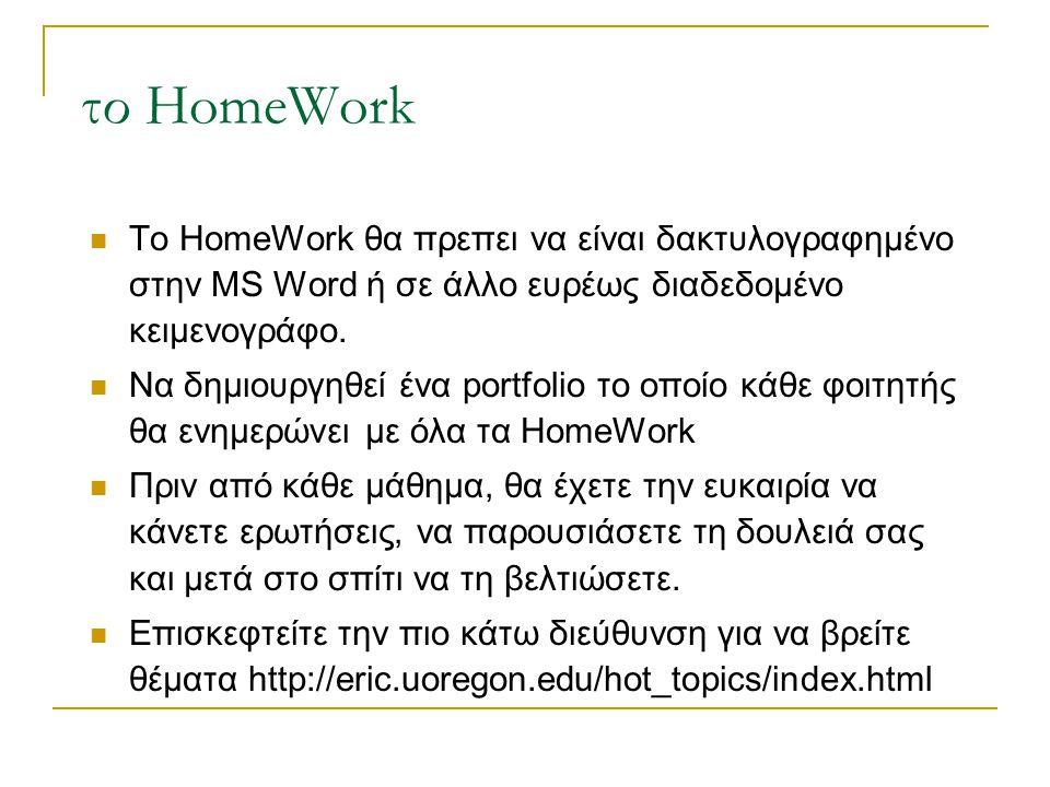 το HomeWork Το HomeWork θα πρεπει να είναι δακτυλογραφημένο στην MS Word ή σε άλλο ευρέως διαδεδομένο κειμενογράφο. Να δημιουργηθεί ένα portfolio το ο