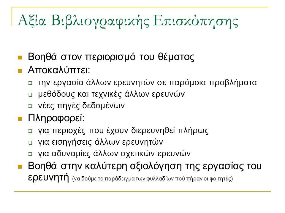 Διατύπωση του Σκοπού (Παράδειγμα ΙΙΙ) Σκοπός της έρευνας αυτής είναι να διερευνήσει κατά πόσον υπάρχουν ομοιότητες στις απόψεις των Ελληνοκυπρίων και Τουρκοκυπρίων μαθητών του Γυμνασίου μας για την εφηβεία, και συγκεκριμένα για τις σχέσεις τους με τους γονείς τους, τις σχέσεις τους με το αντίθετο φύλο, τη φιλία και την επαγγελματική αποκατάσταση