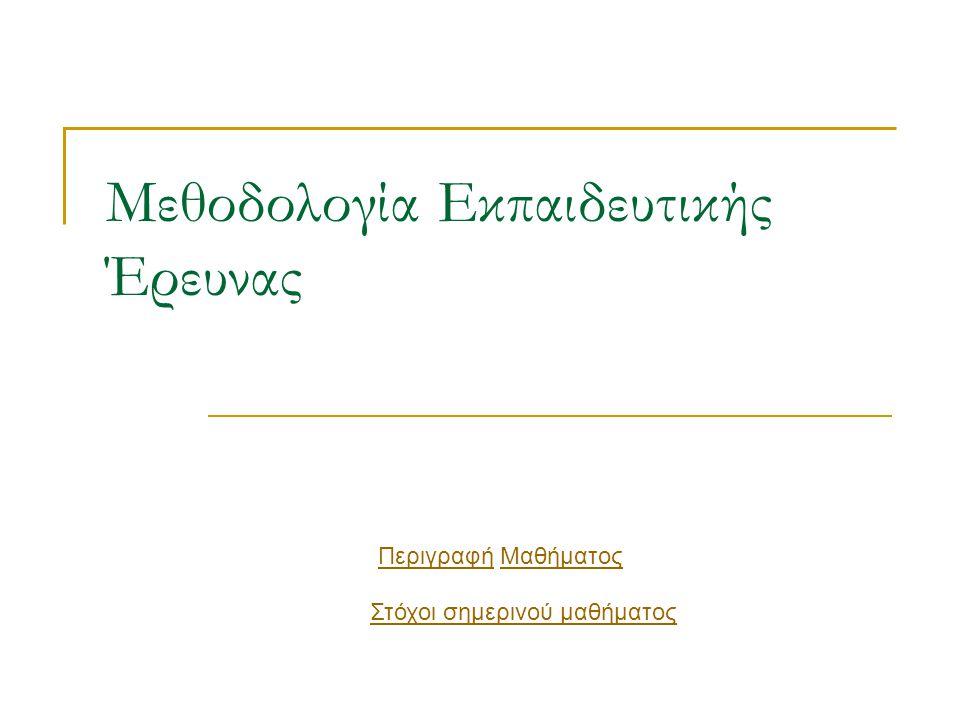 Μεθοδολογία Εκπαιδευτικής Έρευνας Στόχοι σημερινού μαθήματος ΠεριγραφήΠεριγραφή ΜαθήματοςΜαθήματος