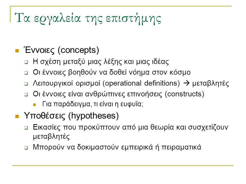 Τα εργαλεία της επιστήμης Έννοιες (concepts)  Η σχέση μεταξύ μιας λέξης και μιας ιδέας  Οι έννοιες βοηθούν να δοθεί νόημα στον κόσμο  Λειτουργικοί