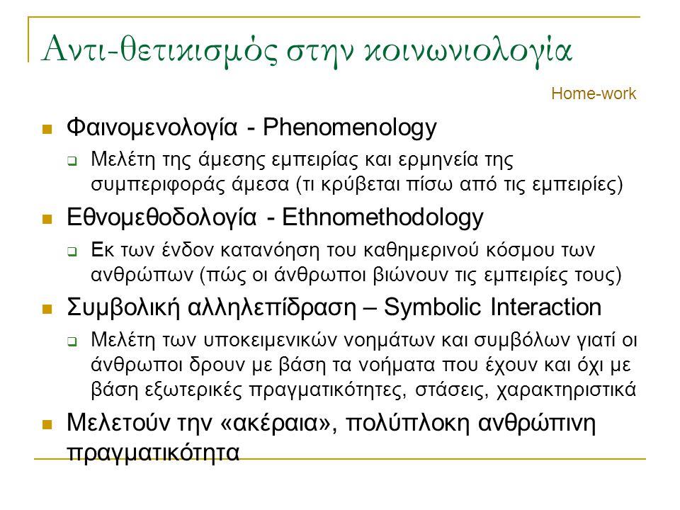 Αντι-θετικισμός στην κοινωνιολογία Φαινομενολογία - Phenomenology  Μελέτη της άμεσης εμπειρίας και ερμηνεία της συμπεριφοράς άμεσα (τι κρύβεται πίσω