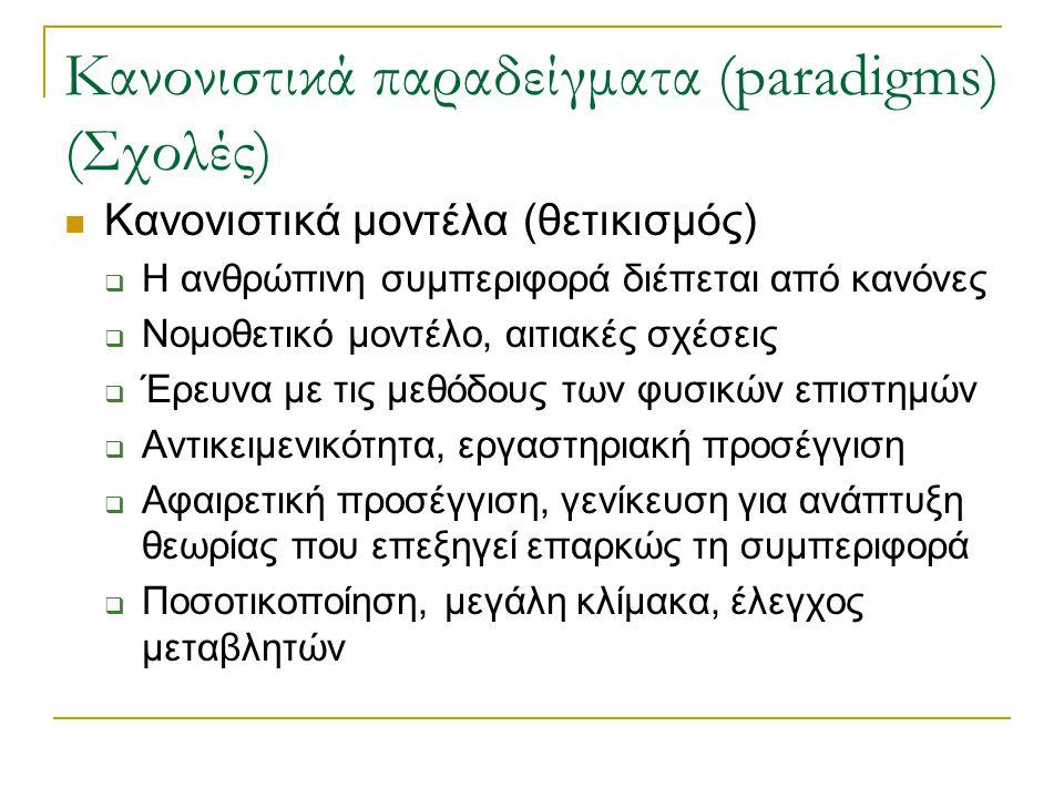 Κανονιστικά παραδείγματα (paradigms) (Σχολές) Κανονιστικά μοντέλα (θετικισμός)  Η ανθρώπινη συμπεριφορά διέπεται από κανόνες  Νομοθετικό μοντέλο, αι