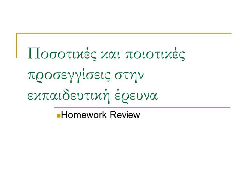 Ποσοτικές και ποιοτικές προσεγγίσεις στην εκπαιδευτική έρευνα Homework Review