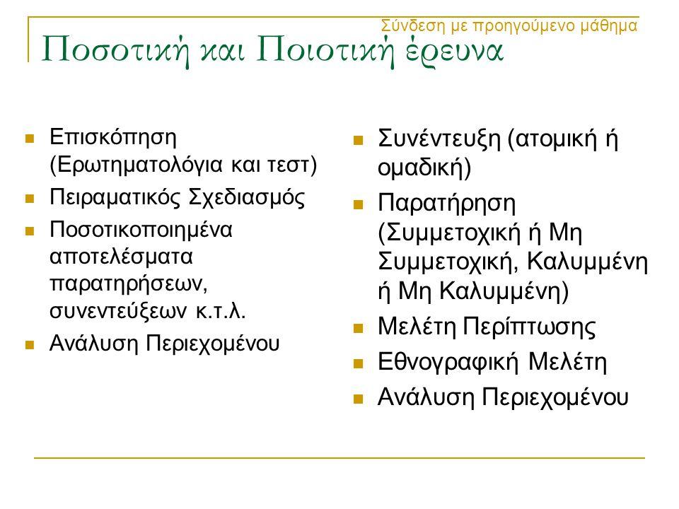 Ποσοτική και Ποιοτική έρευνα Επισκόπηση (Ερωτηματολόγια και τεστ) Πειραματικός Σχεδιασμός Ποσοτικοποιημένα αποτελέσματα παρατηρήσεων, συνεντεύξεων κ.τ