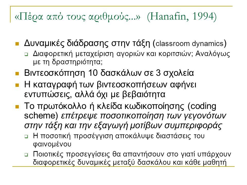 «Πέρα από τους αριθμούς...» (Hanafin, 1994) Δυναμικές διάδρασης στην τάξη ( classroom dynamics )  Διαφορετική μεταχείριση αγοριών και κοριτσιών; Αναλ