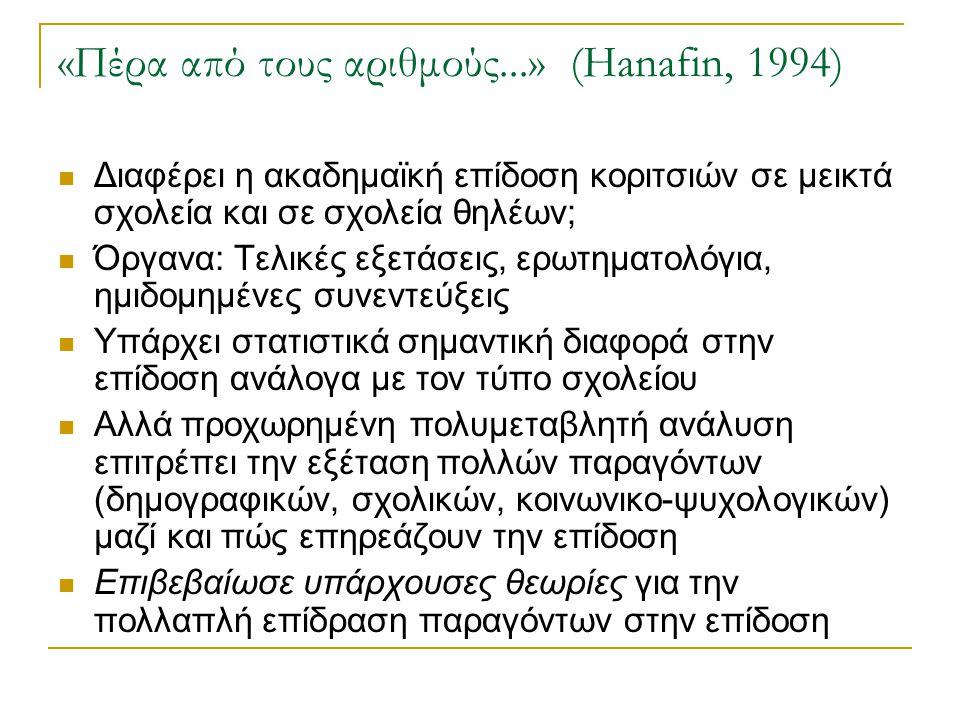 «Πέρα από τους αριθμούς...» (Hanafin, 1994) Διαφέρει η ακαδημαϊκή επίδοση κοριτσιών σε μεικτά σχολεία και σε σχολεία θηλέων; Όργανα: Τελικές εξετάσεις