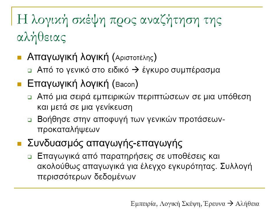 Η λογική σκέψη προς αναζήτηση της αλήθειας Απαγωγική λογική ( Αριστοτέλης )  Από το γενικό στο ειδικό  έγκυρο συμπέρασμα Επαγωγική λογική ( Bacon )