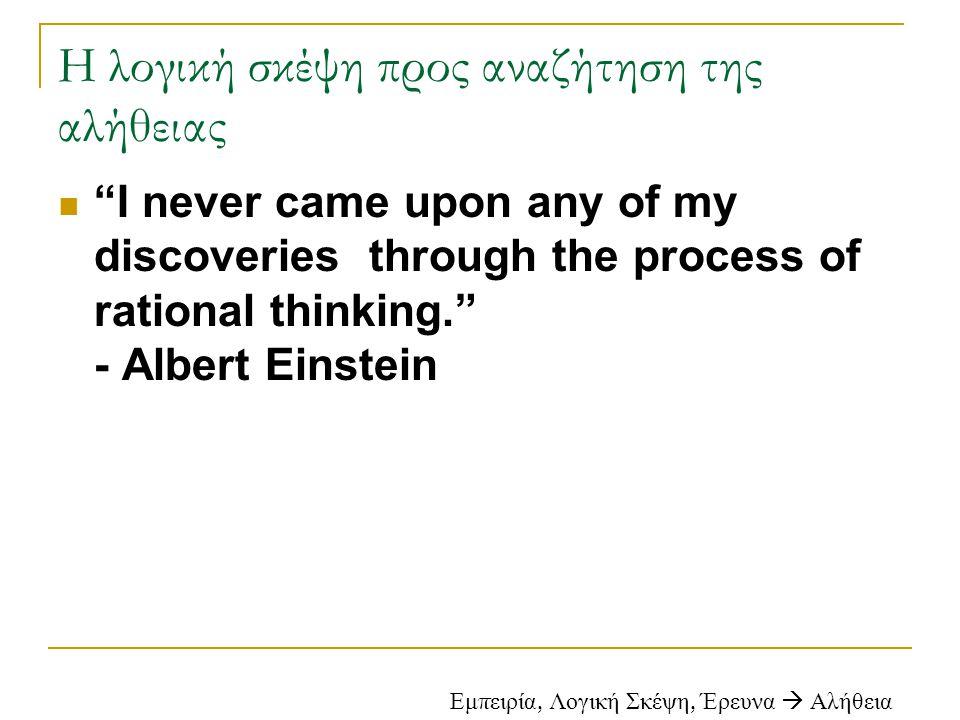"""Η λογική σκέψη προς αναζήτηση της αλήθειας """"I never came upon any of my discoveries through the process of rational thinking."""" - Albert Einstein Εμ π"""