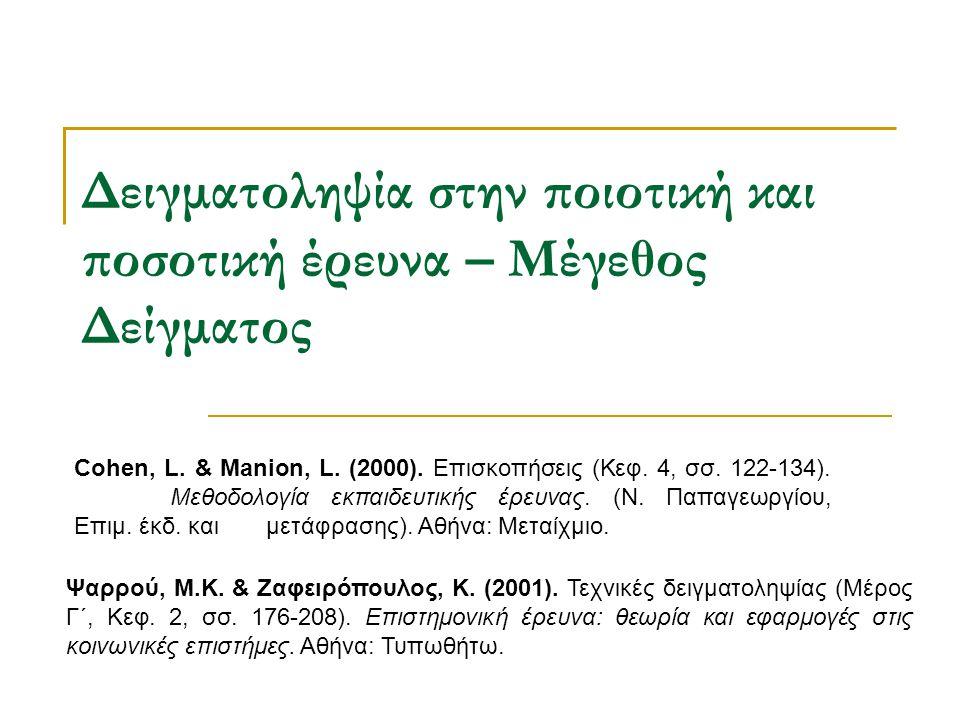 Δειγματοληψία στην ποιοτική και ποσοτική έρευνα – Μέγεθος Δείγματος Ψαρρού, Μ.Κ. & Ζαφειρόπουλος, Κ. (2001). Τεχνικές δειγματοληψίας (Μέρος Γ΄, Κεφ. 2