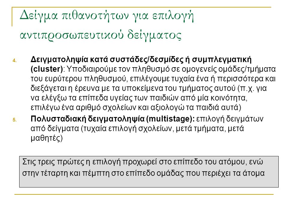 Ομαδοποιημένη Συμπλεγματική Πρώτα ορίζω τα clusters (τα στοιχεία πρέπει να έχουν παρόμοια χαρακτηριστικά π.χ.