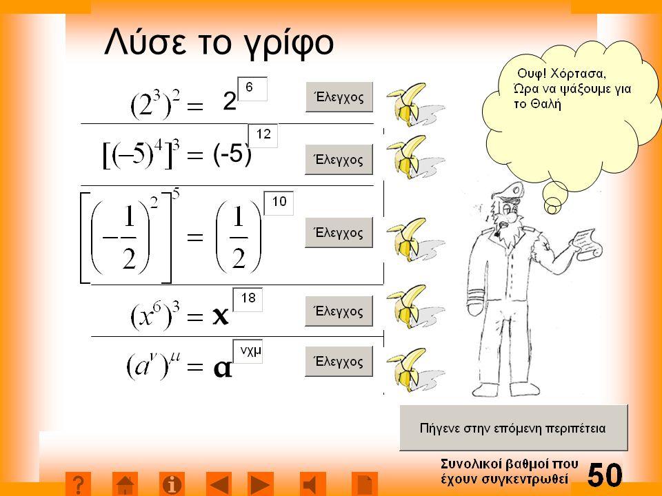 Λύσε το γρίφο x α 2 (-5)