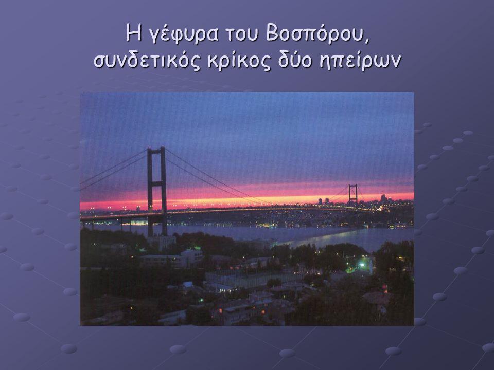 H γέφυρα του Βοσπόρου, συνδετικός κρίκος δύο ηπείρων
