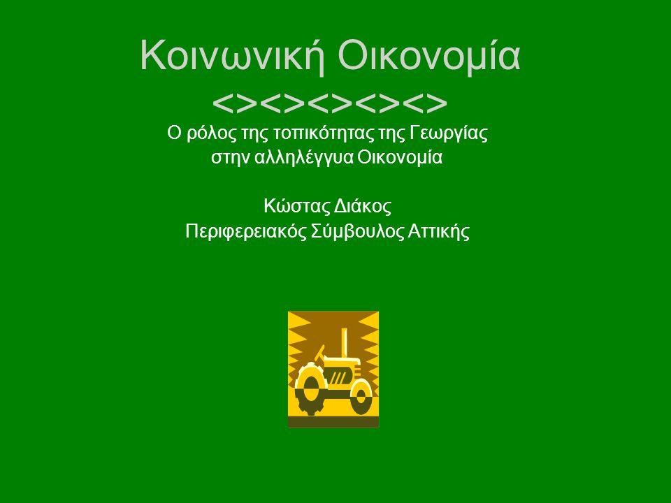 Κοινωνική Οικονομία <><><><><> Ο ρόλος της τοπικότητας της Γεωργίας στην αλληλέγγυα Οικονομία Κώστας Διάκος Περιφερειακός Σύμβουλος Αττικής