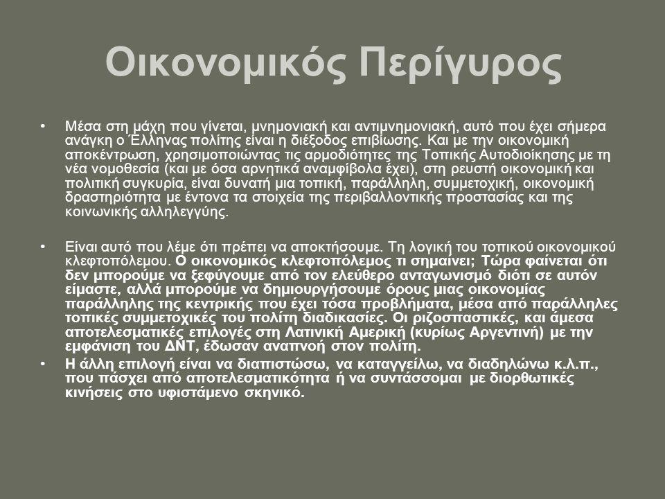 Οικονομικός Περίγυρος Μέσα στη μάχη που γίνεται, μνημονιακή και αντιμνημονιακή, αυτό που έχει σήμερα ανάγκη ο Έλληνας πολίτης είναι η διέξοδος επιβίωσης.