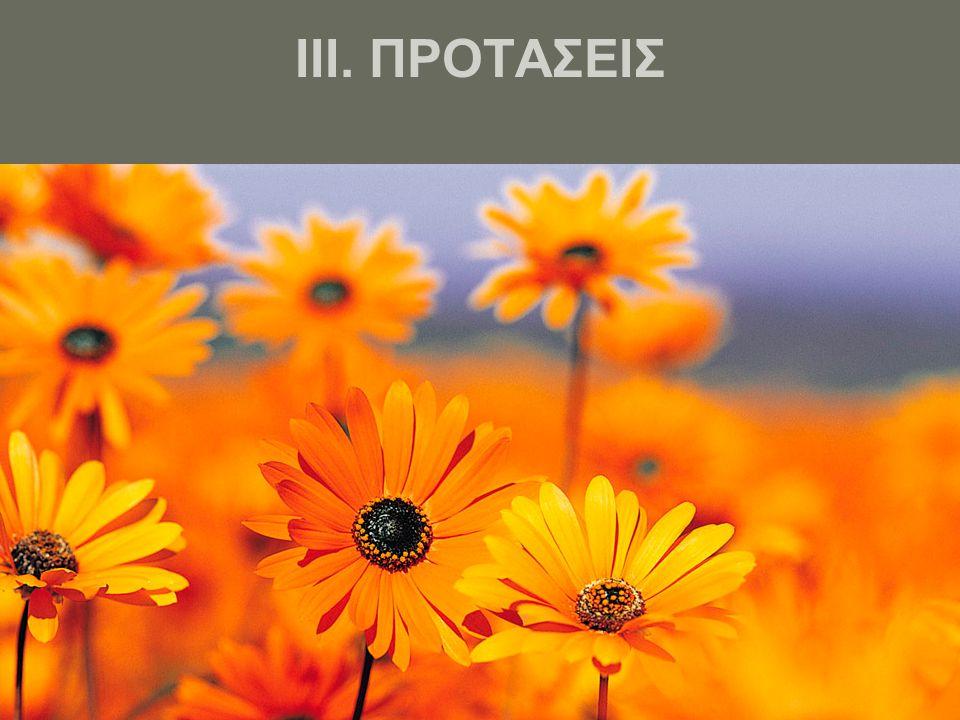 III. ΠΡΟΤΑΣΕΙΣ