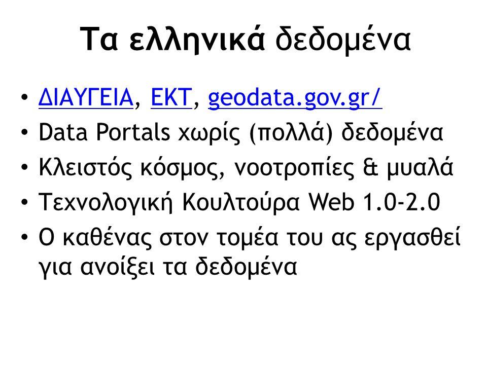 Tα ελληνικά δεδομένα ΔΙΑΥΓΕΙΑ, ΕΚΤ, geodata.gov.gr/ ΔΙΑΥΓΕΙΑΕΚΤgeodata.gov.gr/ Data Portals χωρίς (πολλά) δεδομένα Κλειστός κόσμος, νοοτροπίες & μυαλά Τεχνολογική Κουλτούρα Web 1.0-2.0 Ο καθένας στον τομέα του ας εργασθεί για ανοίξει τα δεδομένα