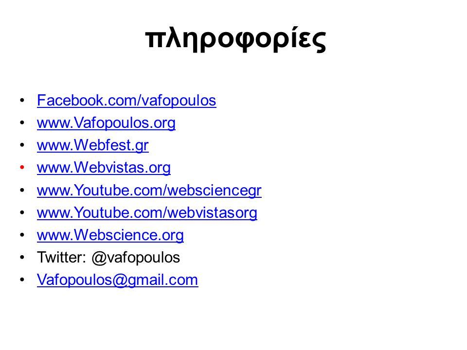 πληροφορίες Facebook.com/vafopoulos www.Vafopoulos.org www.Webfest.gr www.Webvistas.org www.Youtube.com/websciencegr www.Youtube.com/webvistasorg www.Webscience.org Twitter: @vafopoulos Vafopoulos@gmail.com