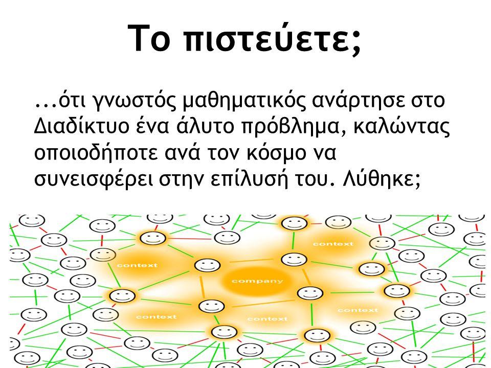 Το πιστεύετε;...ότι γνωστός μαθηματικός ανάρτησε στο Διαδίκτυο ένα άλυτο πρόβλημα, καλώντας οποιοδήποτε ανά τον κόσμο να συνεισφέρει στην επίλυσή του.