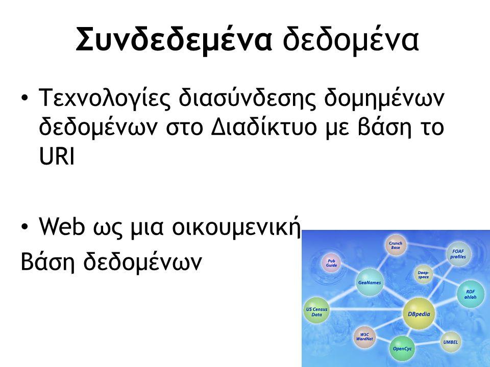 Συνδεδεμένα δεδομένα Τεχνολογίες διασύνδεσης δομημένων δεδομένων στο Διαδίκτυο με βάση το URI Web ως μια οικουμενική Βάση δεδομένων
