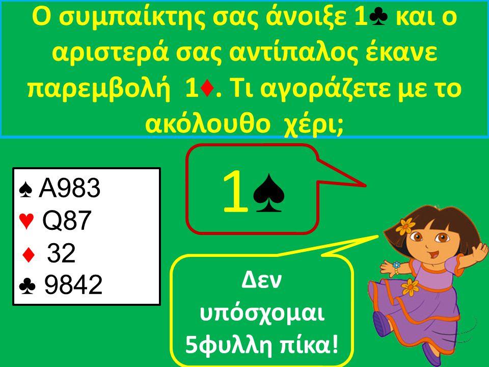 Ο συμπαίκτης σας άνοιξε 1 ♦ και ο αριστερά σας αντίπαλος έκανε παρεμβολή 1 ♥.
