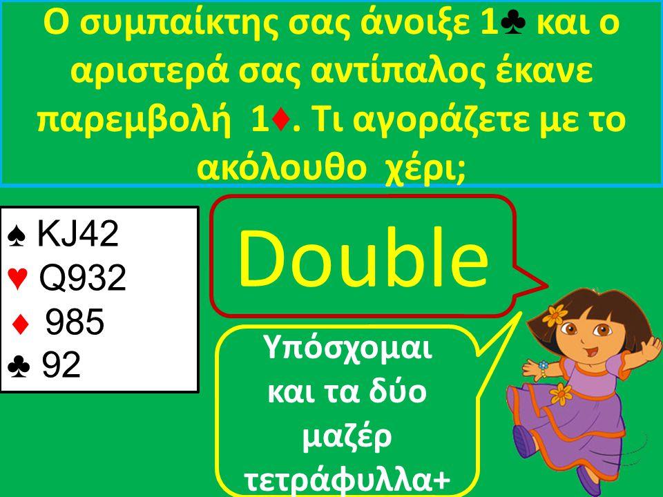 Ο συμπαίκτης σας άνοιξε 1 ♦ και ο αριστερά σας αντίπαλος έκανε παρεμβολή 1 ♠.